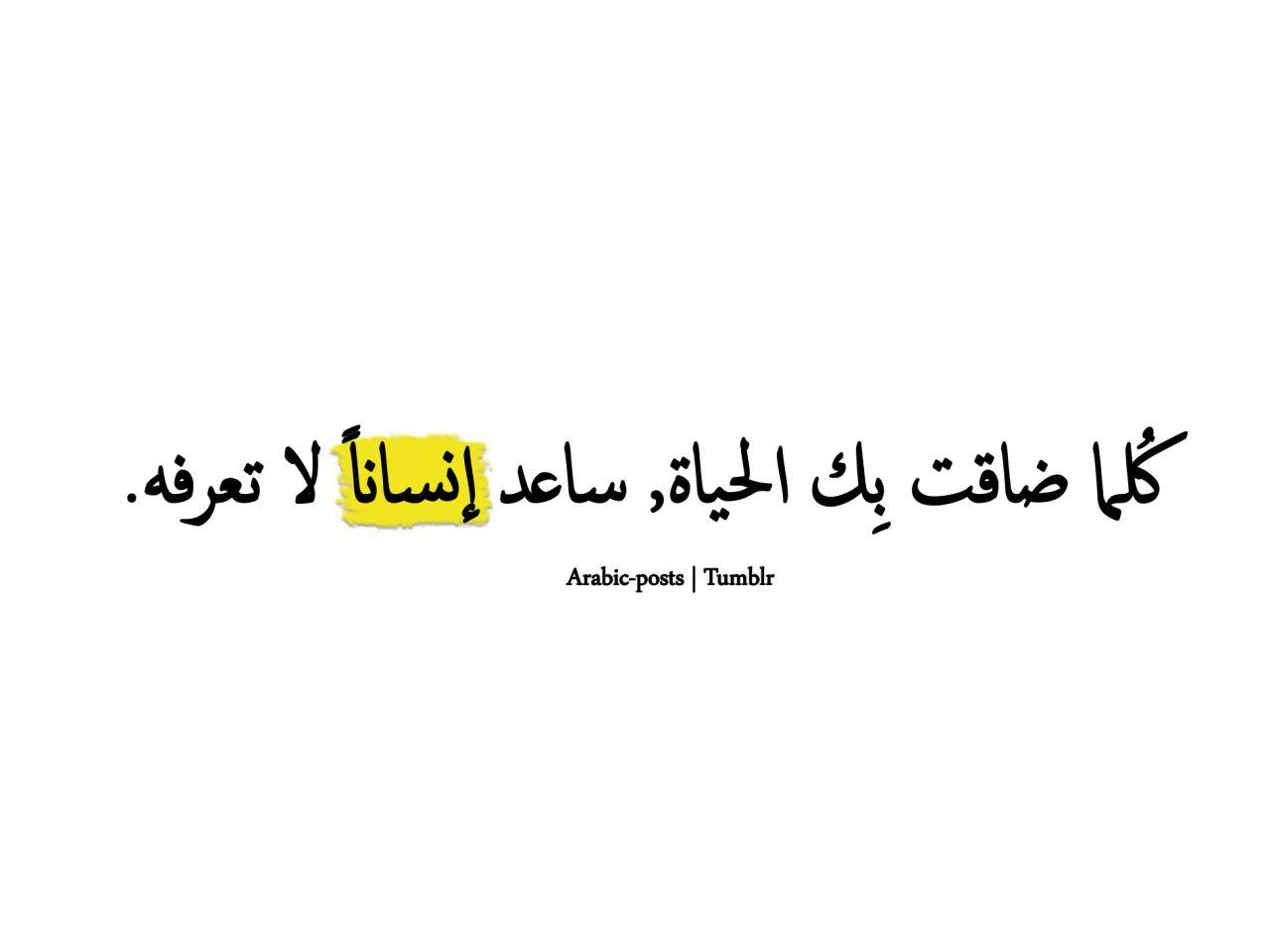 Life Quotes In Arabic With English Translation طريقة للسعادة   مقــهى أحلى الكلمات و بريـــق حروفها  Pinterest