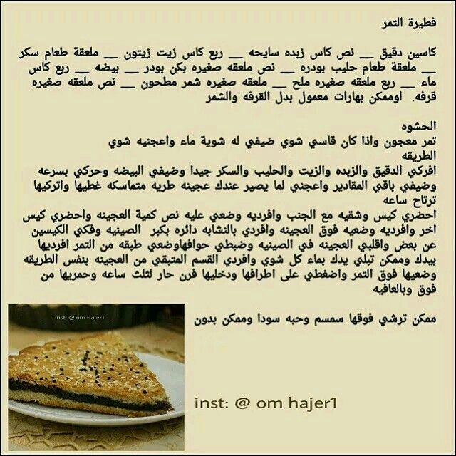 فطيرة التمر Arabic Sweets Recipes Food
