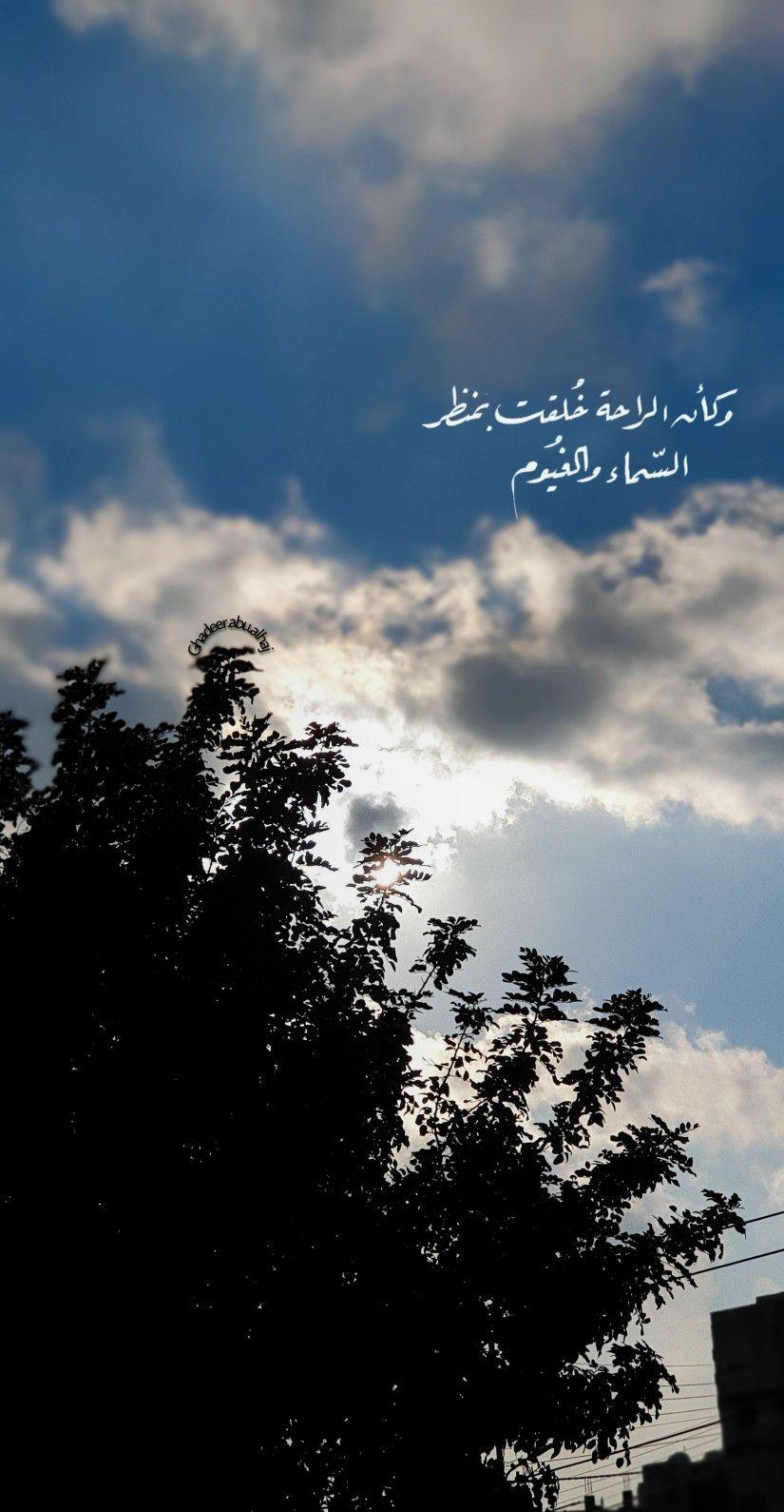وكأن الراحة خلقت بمنظر السماء والغيوم Quotes About Photography Cover Photo Quotes Instagram
