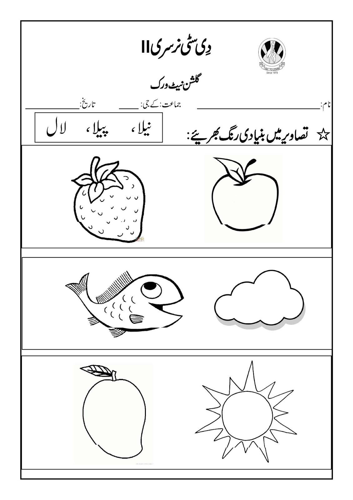 Worksheets For Kindergarten In Urdu