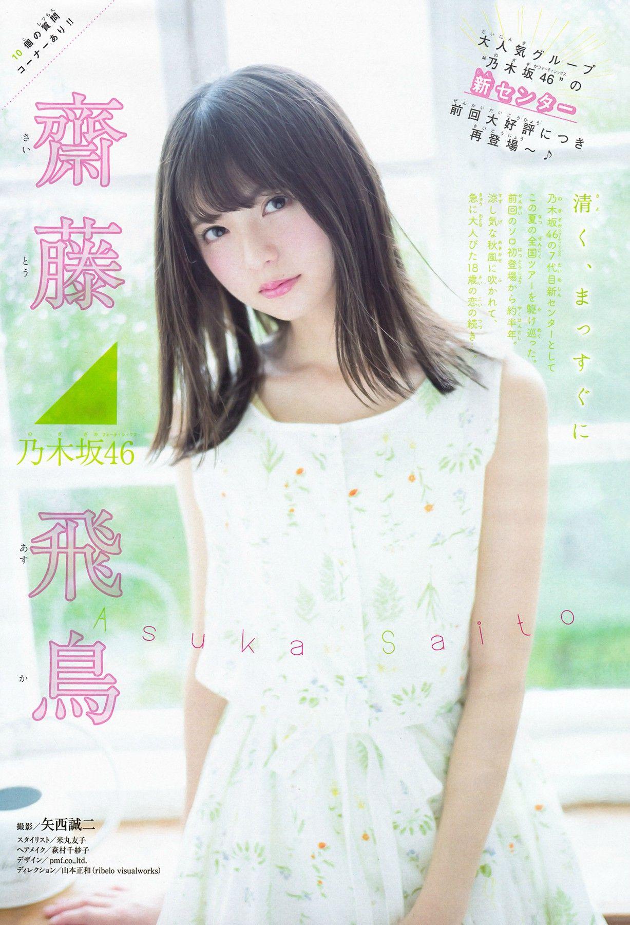 omiansary: 週刊少年マガジン第42 Asuka chan... | 日々是遊楽也