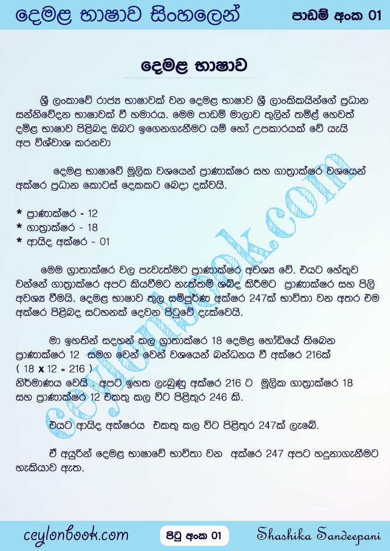 Tamil In Sinhala Lesson 01 Ceylonbook Language Worksheets Lesson Grammar Lessons [ 1170 x 827 Pixel ]