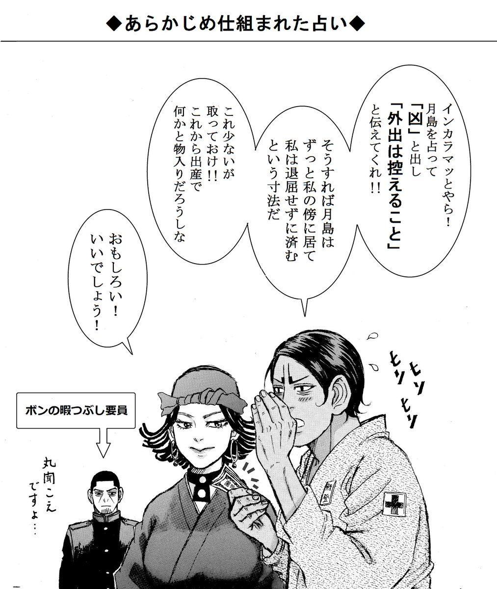 マトリョミン Nekomarux さんの漫画 80作目 ツイコミ 仮 マンガ オタク 軍曹
