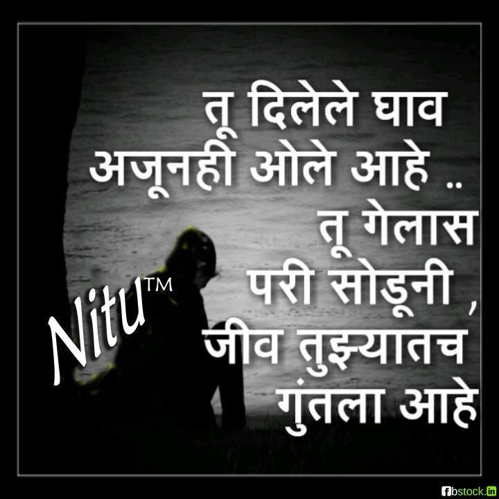 Quotes On Love And Trust In Marathi Mv0efqnmk Miss U Pinterest