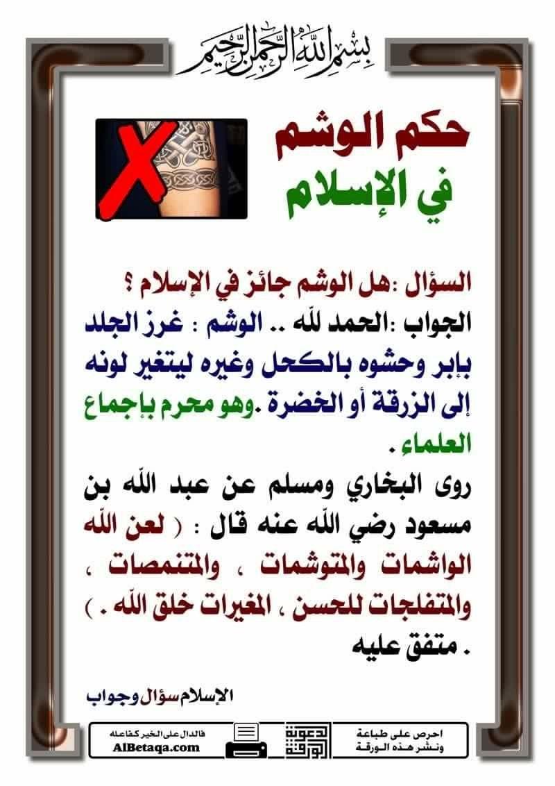 Pin By Khaled Bahnasawy On أسئلة وفتاوى إسلامية Islamic Qoutes Islam Calligraphy Art
