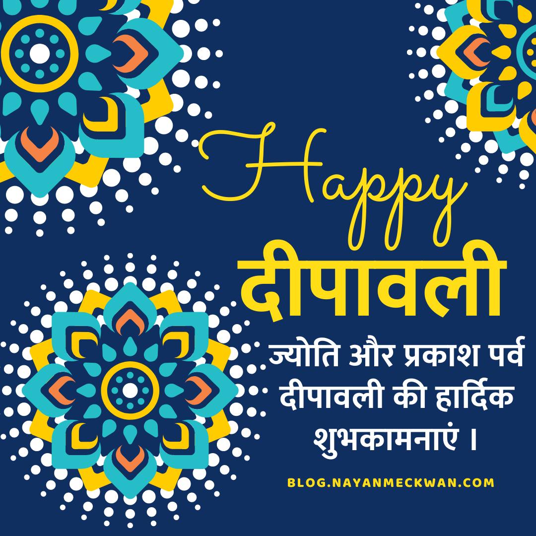 Shubh Deepavali Happy Diwali Images, Greetings, quotes