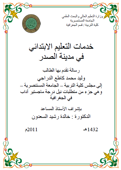 الجغرافيا دراسات و أبحاث جغرافية خدمات التعليم الابتدائي في مدينة الصدر وليد محمد Geography Bullet Journal Journal
