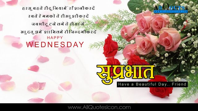 Happy Wednesday Images Best Hindi Good Morning Quotes and ...