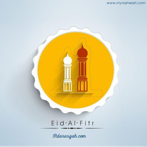 عید مبارک 2019  happy eid mubarak wishes happy eid