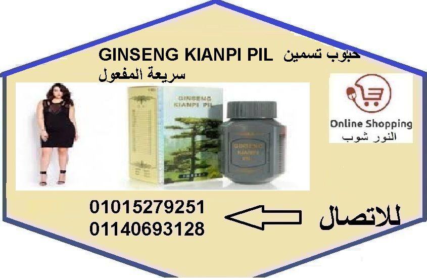 Ginseng Kianpi Pil حبوب تسمين سريعة المفعول Index