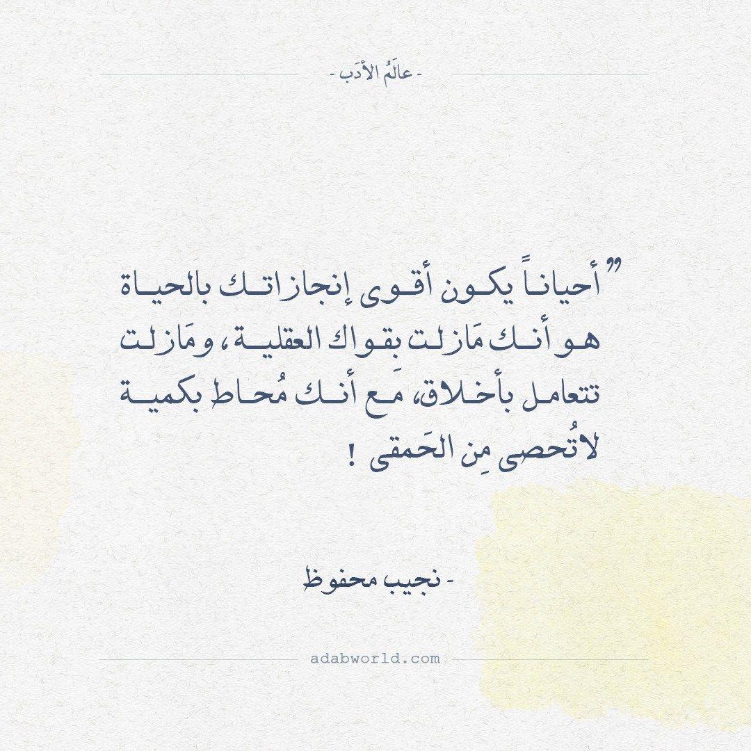 أقوال نجيب محفوظ أقوى إنجازاتك بالحياة عالم الأدب Words Quotes Words Quotations
