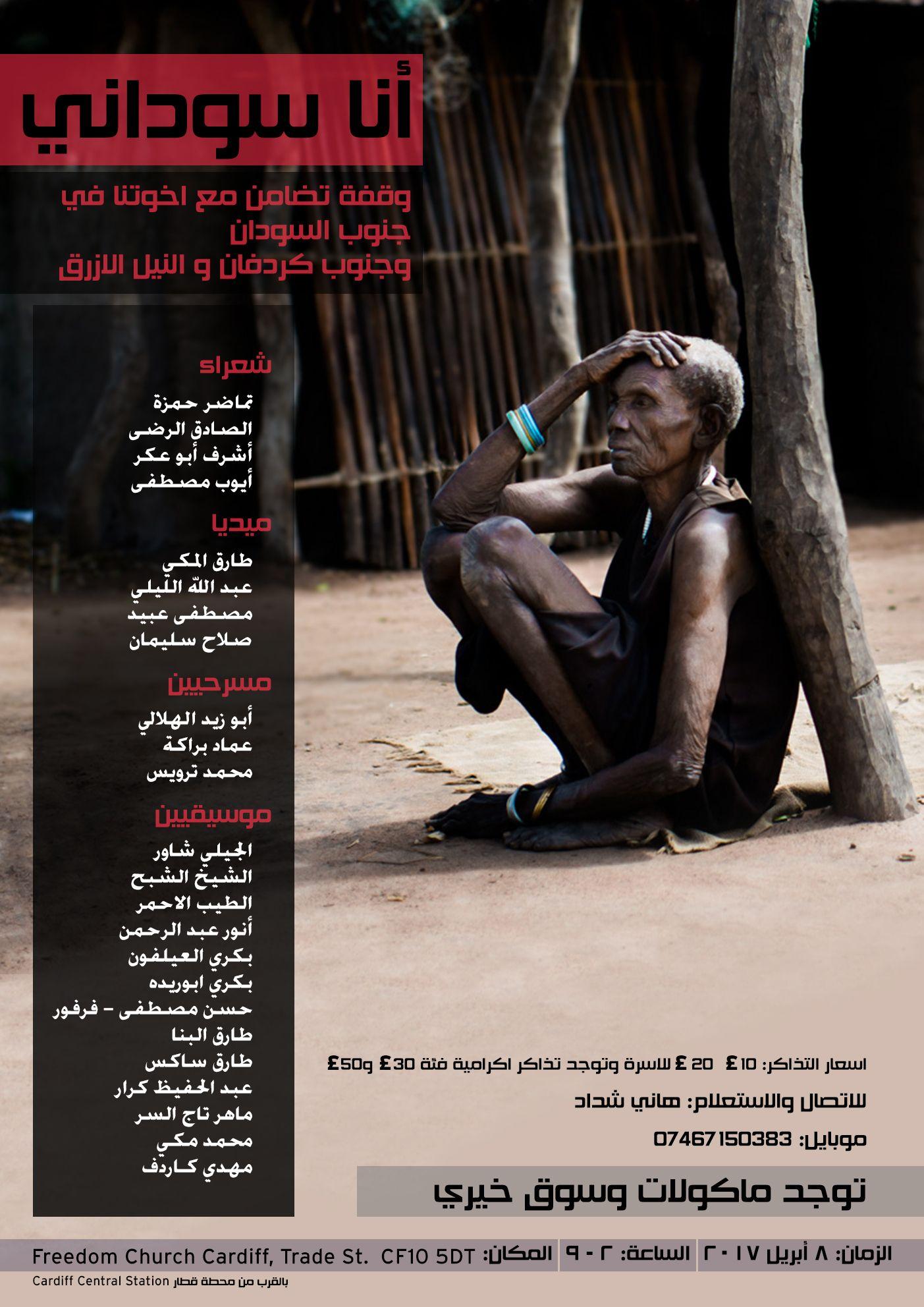 نداء السودان من مدينة كارديف في بريطانيا..وقفة عاجلة لانقاذ ضحايا المجاعة