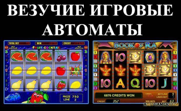 Играть в игровые автоматы бесплатно без смс и регистраций хвастики платьев казино