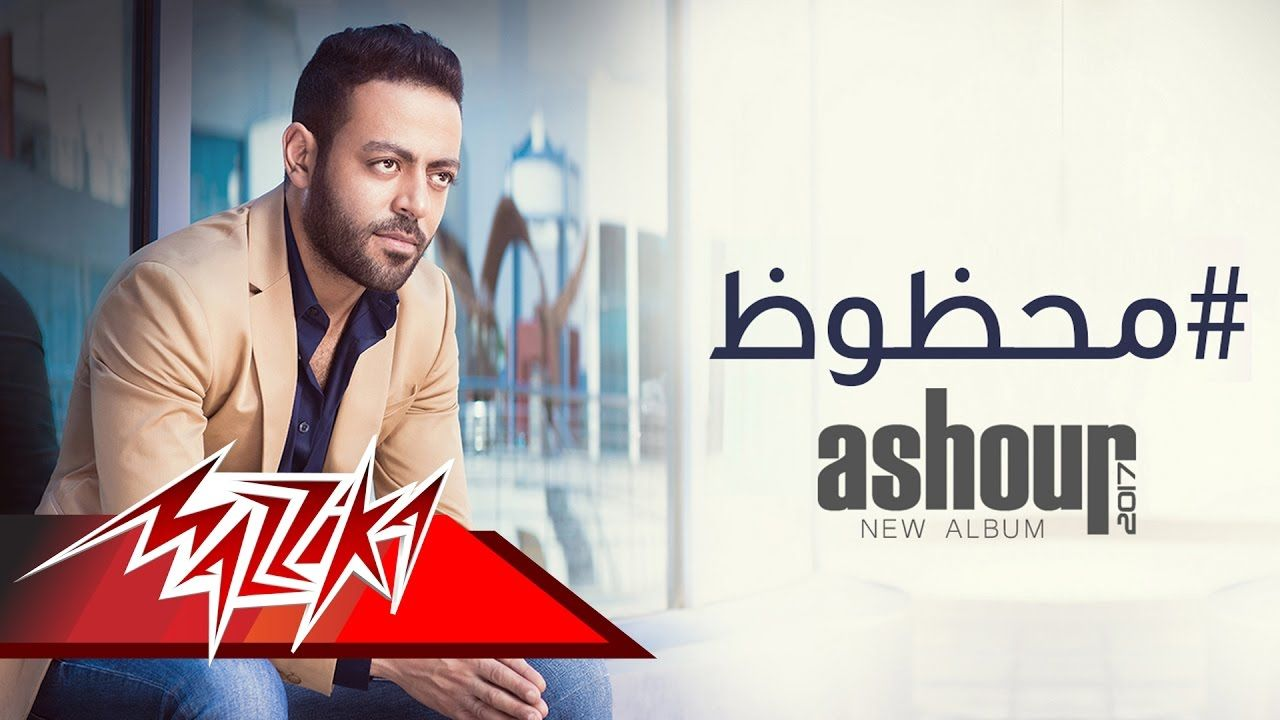 Mahzouz Tamer Ashour محظوظ تامر عاشور My Love Album Fictional Characters