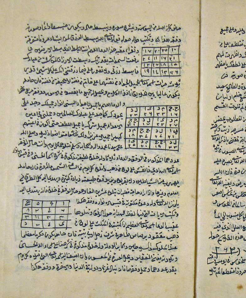 تحميل كتاب السحر الاسود شمس المعارف الكبرى pdf