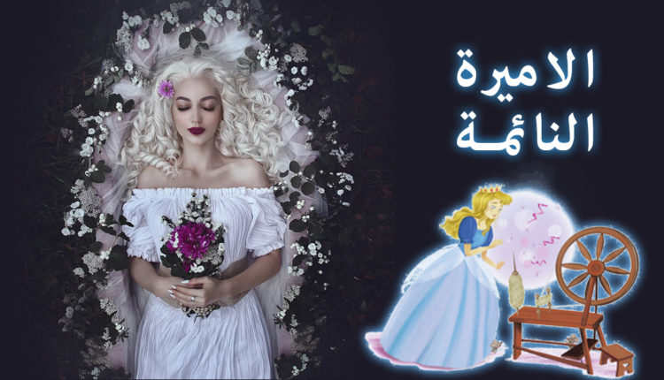 الأميرة النائمة قصة جميلة للأطفال مع معلومات حول حكاية الأميرة النائمة قصص اطفال Princess Disney Princess Disney