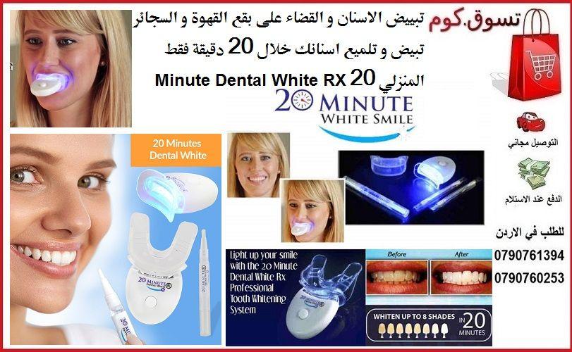 تبييض الاسنان و القضاء على بقع القهوة و السجائر تبيض و تلميع اسنانك خلال 20 دقيقة فقط المنزلي 20 Minute Dental White Rx هاتف او Smile Dental Your Smile Dental