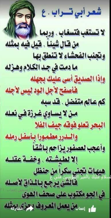 قال الامام علي عليه السلام Pretty Quotes Ali Quotes Imam Ali Quotes