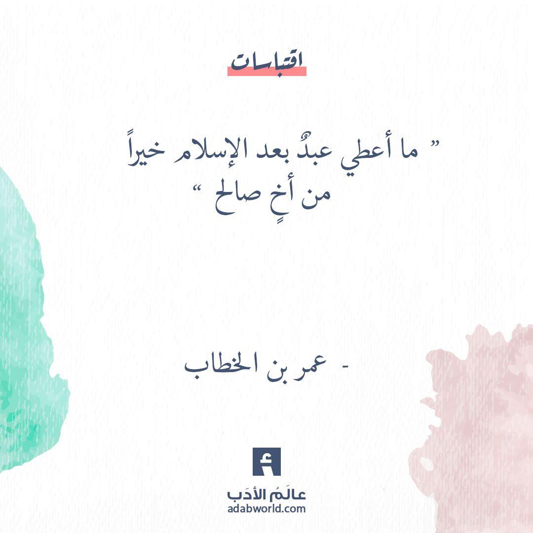 Pin On ابيات شعرية واقتباسات عالم الأدب