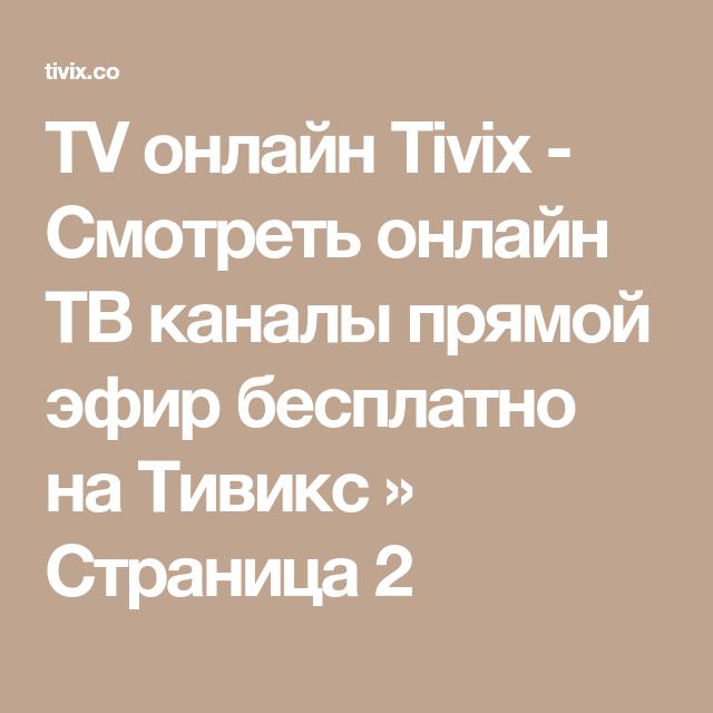 Тивикс онлайн кино, русское порно онлайн две зрелые
