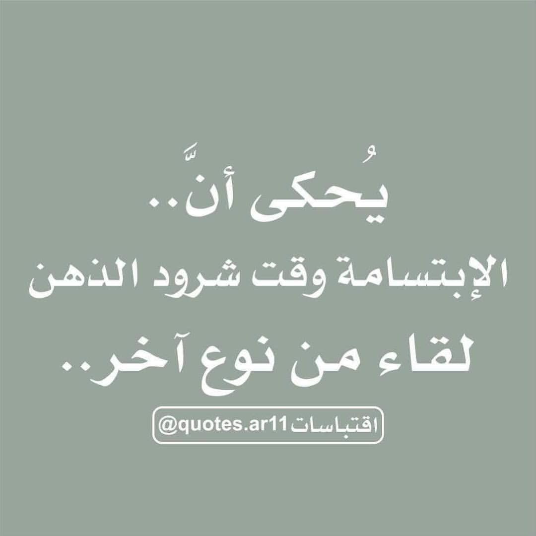 يحكى أن الابتسامة وقت شرود الذهن لقاء من نوع آخر Arabic Words Words Quotes