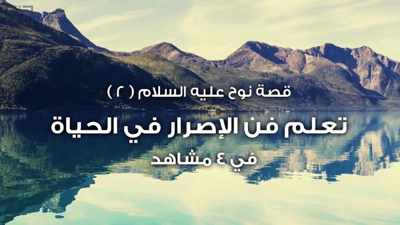 قصة نوح عليه السلام ۲ تعلم فن الاصرار في الحياة في ٤ مشاهد Success