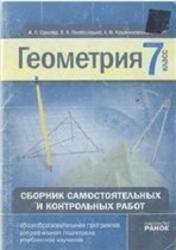 Ершова учебник онлайн 7 класс.