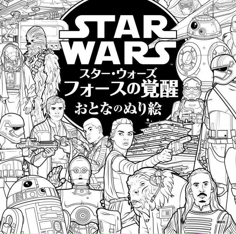 A Black And White Depiction Of Some New Star Wars The Force