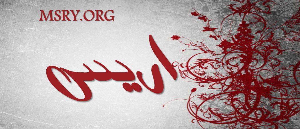 تعر ف على أسرار معنى اسم أريس Aris في علم النفس موقع مصري In 2021 Arabic Calligraphy Calligraphy Art