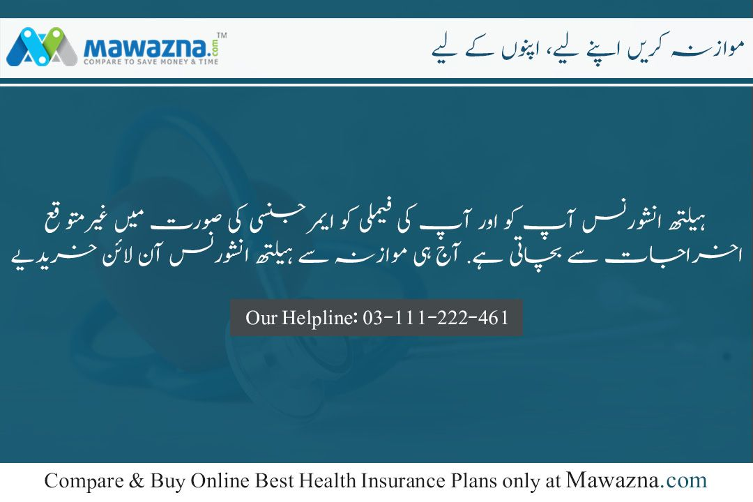 Compare Buy Online Best Health Insurance Plans Offered By Pakistan S Leading Insurance In 2020 Best Health