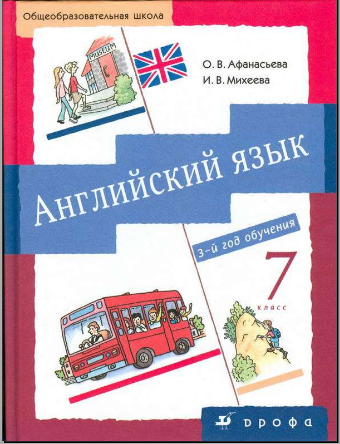 Гдз по английскому языку по академическому школьному учебнику
