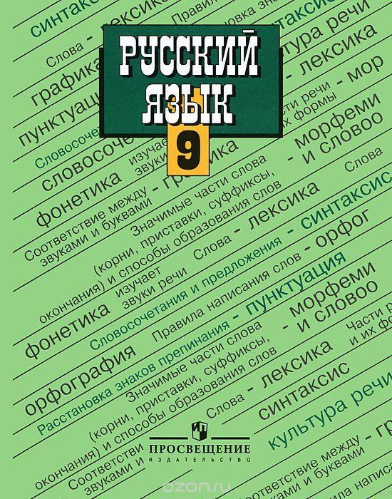 Гдз мнемозина русский язык 9 класс