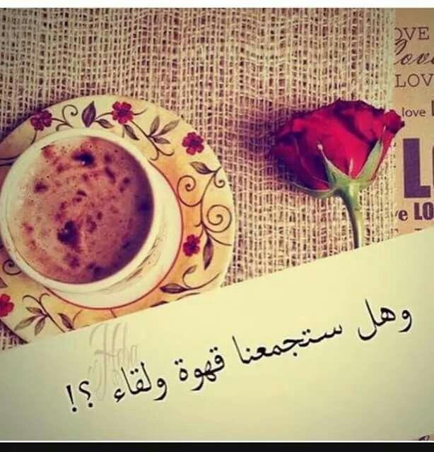 هل ستجمعنا قهوة ولقاء م Coffee Drink Recipes Food Arabic Coffee