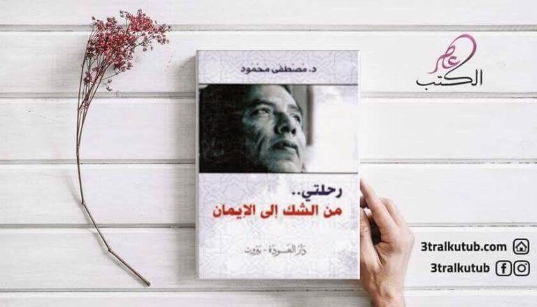 رحلتي من الشك إلى الإيمان مصطفى محمود Book Cover Books Polaroid Film