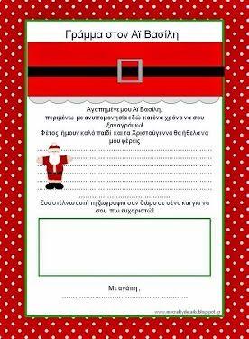 γραμμα στον αγιο βασιλη - Αναζήτηση Google   Christmas crafts, Christmas  envelopes, Office christmas decorations
