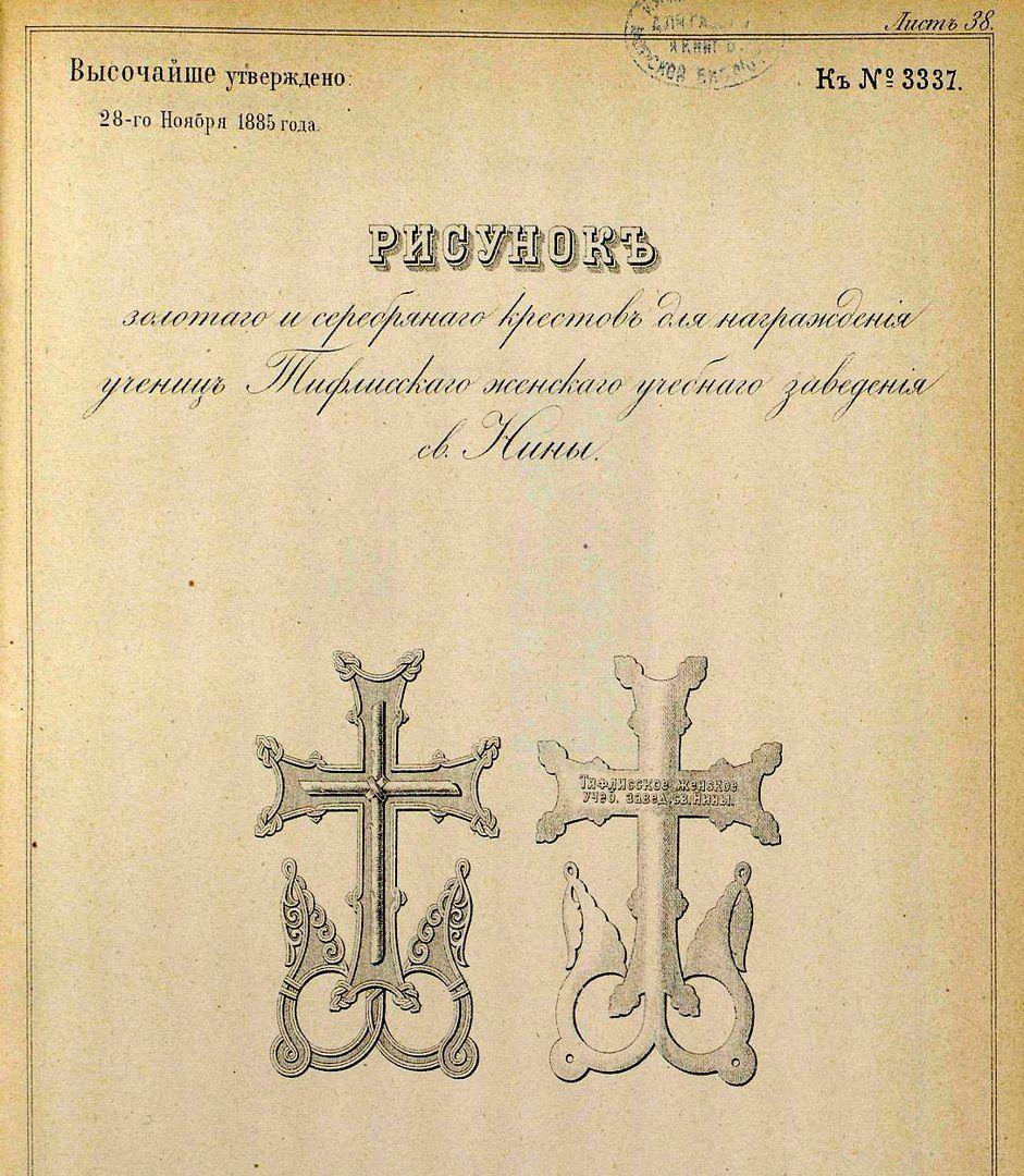 28 ноября 1885 года были утверждены золотой и серебряный крест для награждения учениц Тифлисского женского учебного заведения Святой Нины.