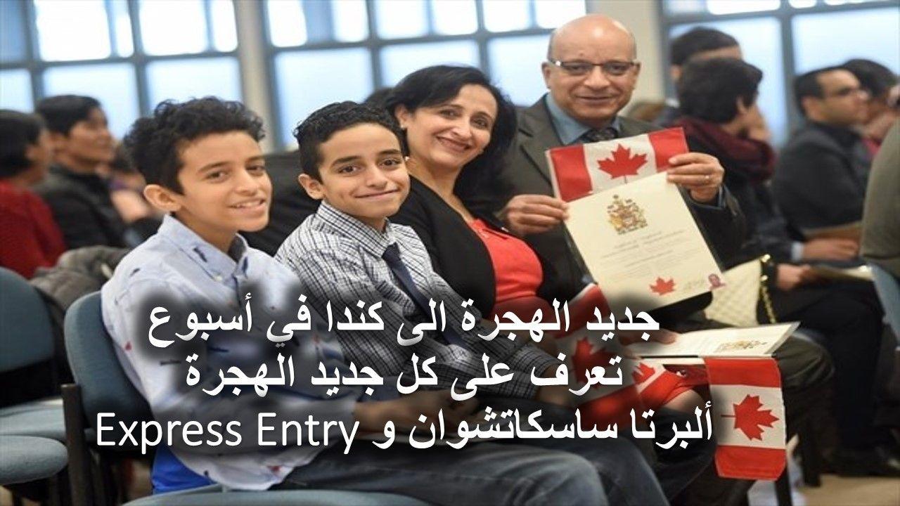 جديد الهجرة الى كندا دعوات من مقاطعة البرتا وساسكاتوان والexpress Entry Expressions Immigration Canada Movie Posters