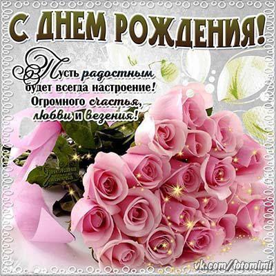 Поздравление с розами 5