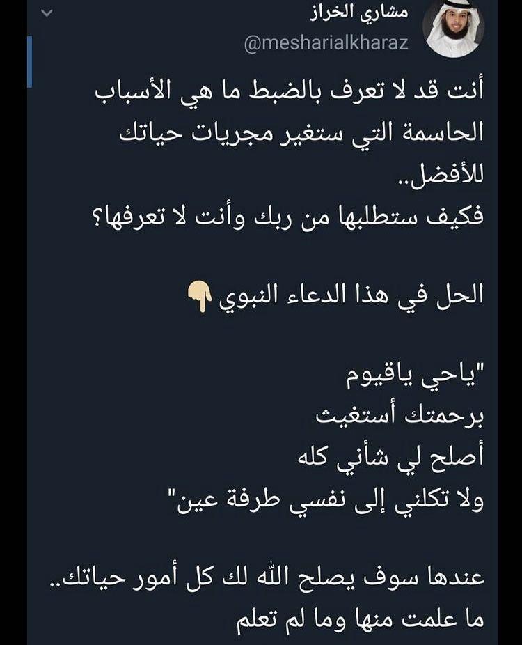 دعاء لصلاح احوالك In 2021 Arabic Quotes Quotes Lyrics