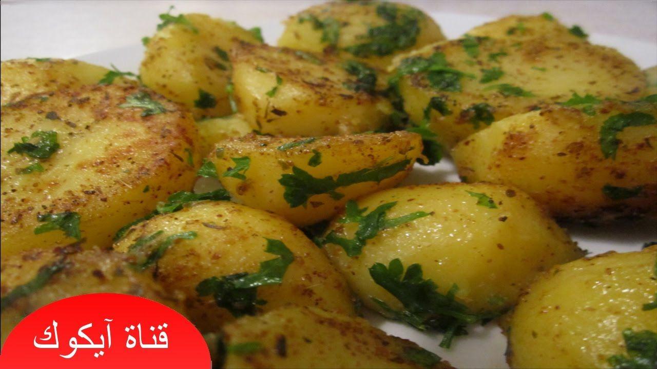 وصفات بطاطس سهلة بطاطا مشرملة على البخار سريعة وصحية Dinner Side Dishes Dinner Sides Food