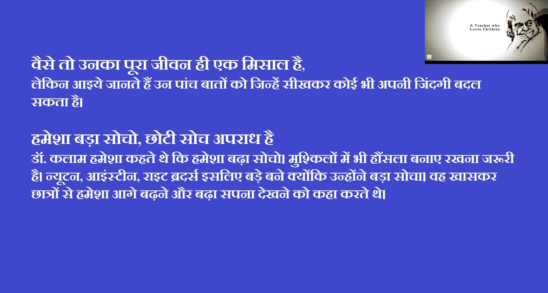 Inspirational Quotes by A P J Abdul Kalam Inspirational