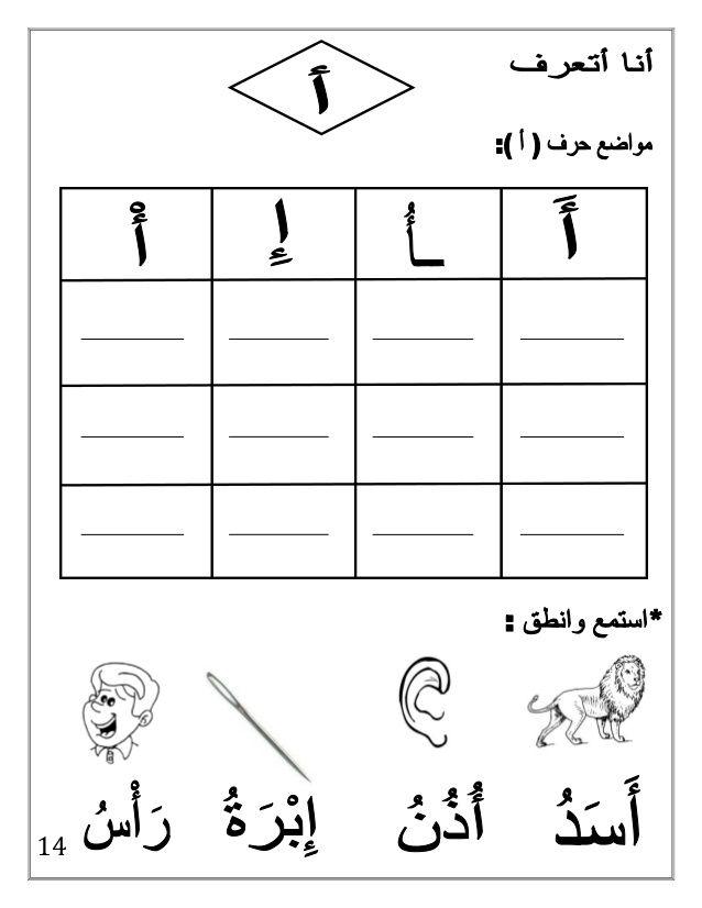 arabic booklet kg2 first arabic arabes. Black Bedroom Furniture Sets. Home Design Ideas