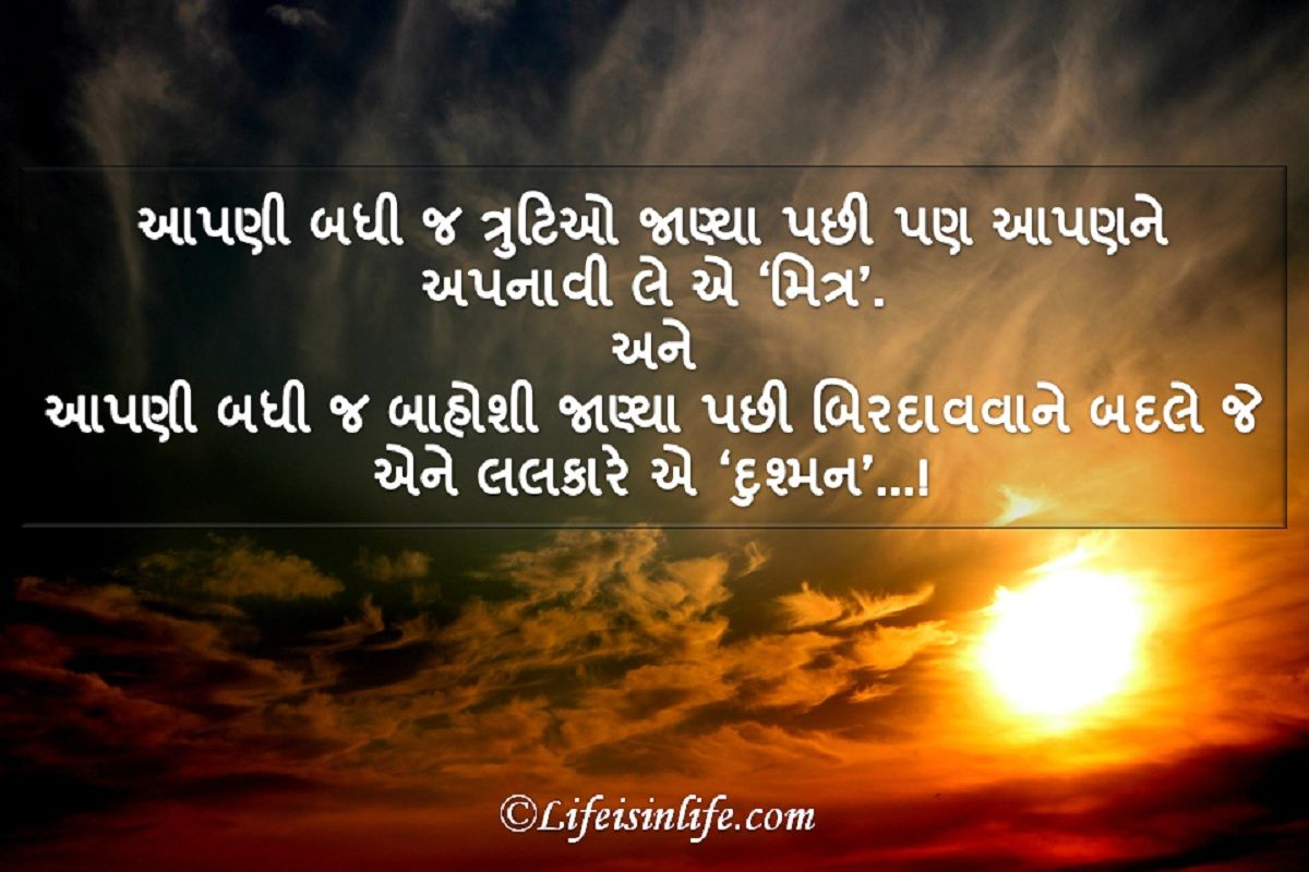 Good Morning Gujarati Suvichar Images Life Is In Life Morning