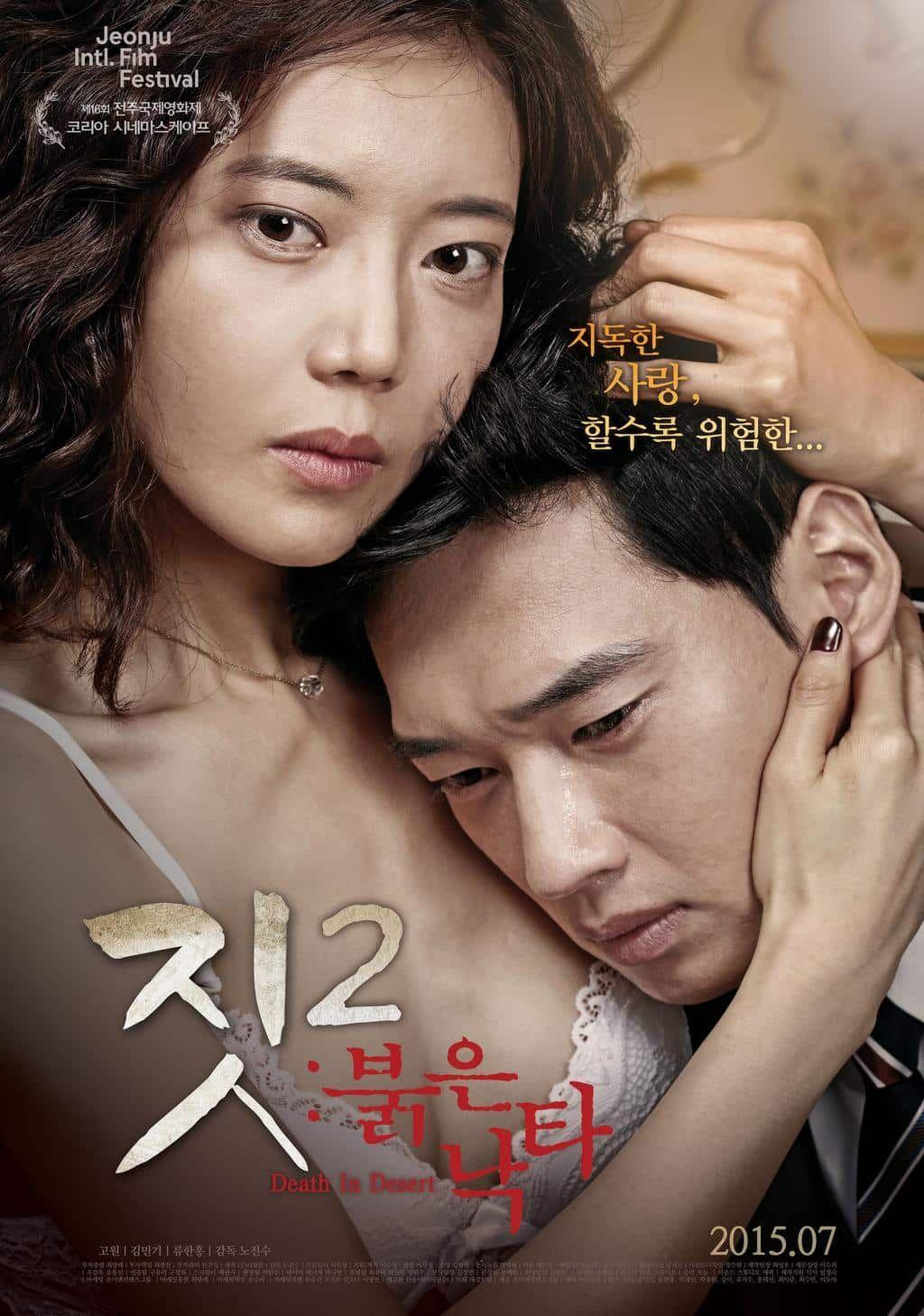 Free download korean movie death in desert 2015 subtitle free download korean movie death in desert 2015 subtitle indonesiadownload korean movie voltagebd Gallery