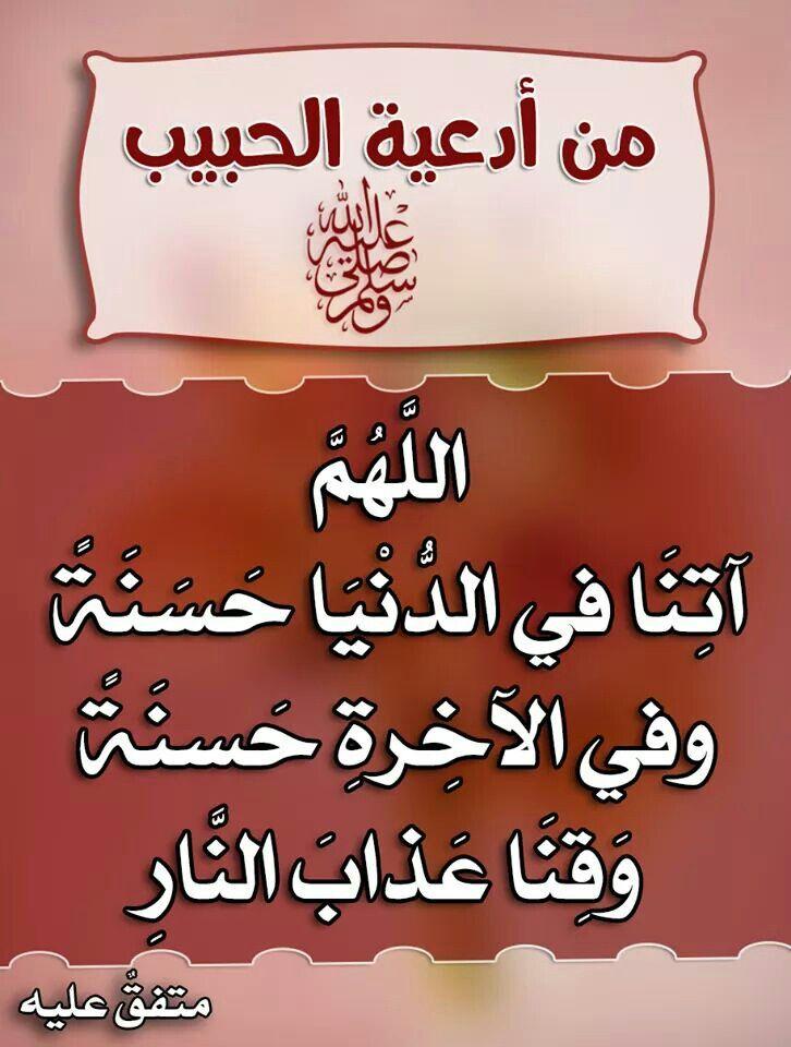 من ادعية الحبيب Islam Quran Arabic Quotes Quran