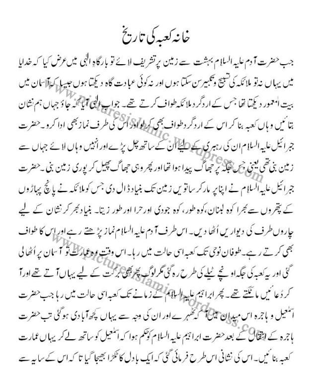 Khana-Kaaba-Ki-Tareekh | islam | Islam, History of islam, Islamic