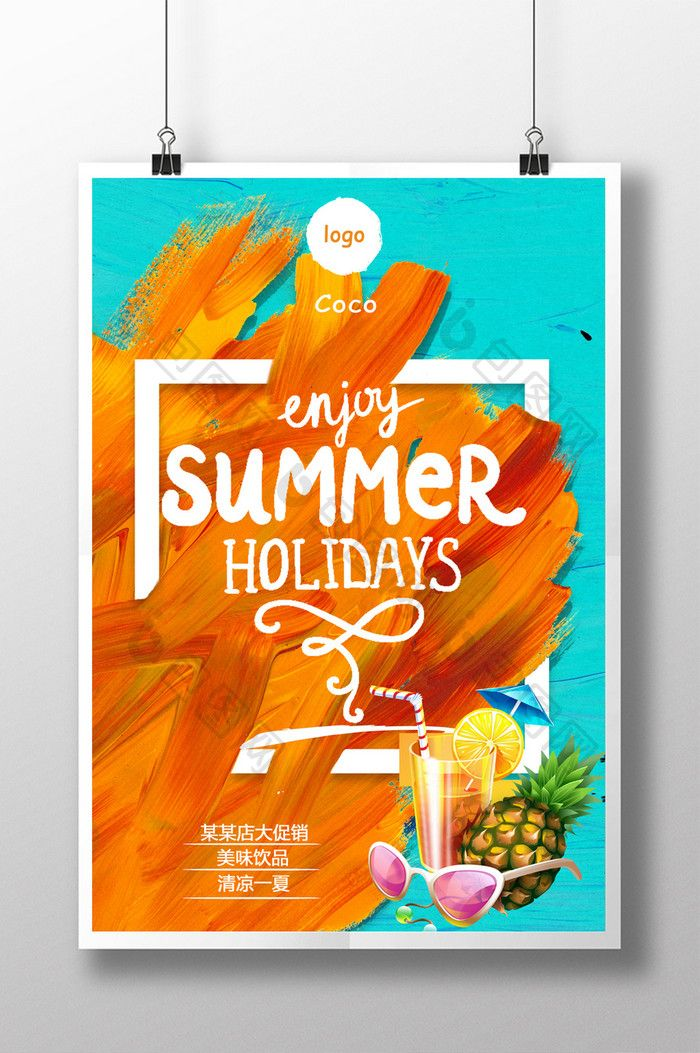 summer colorful oil painting poster summer holiday poster