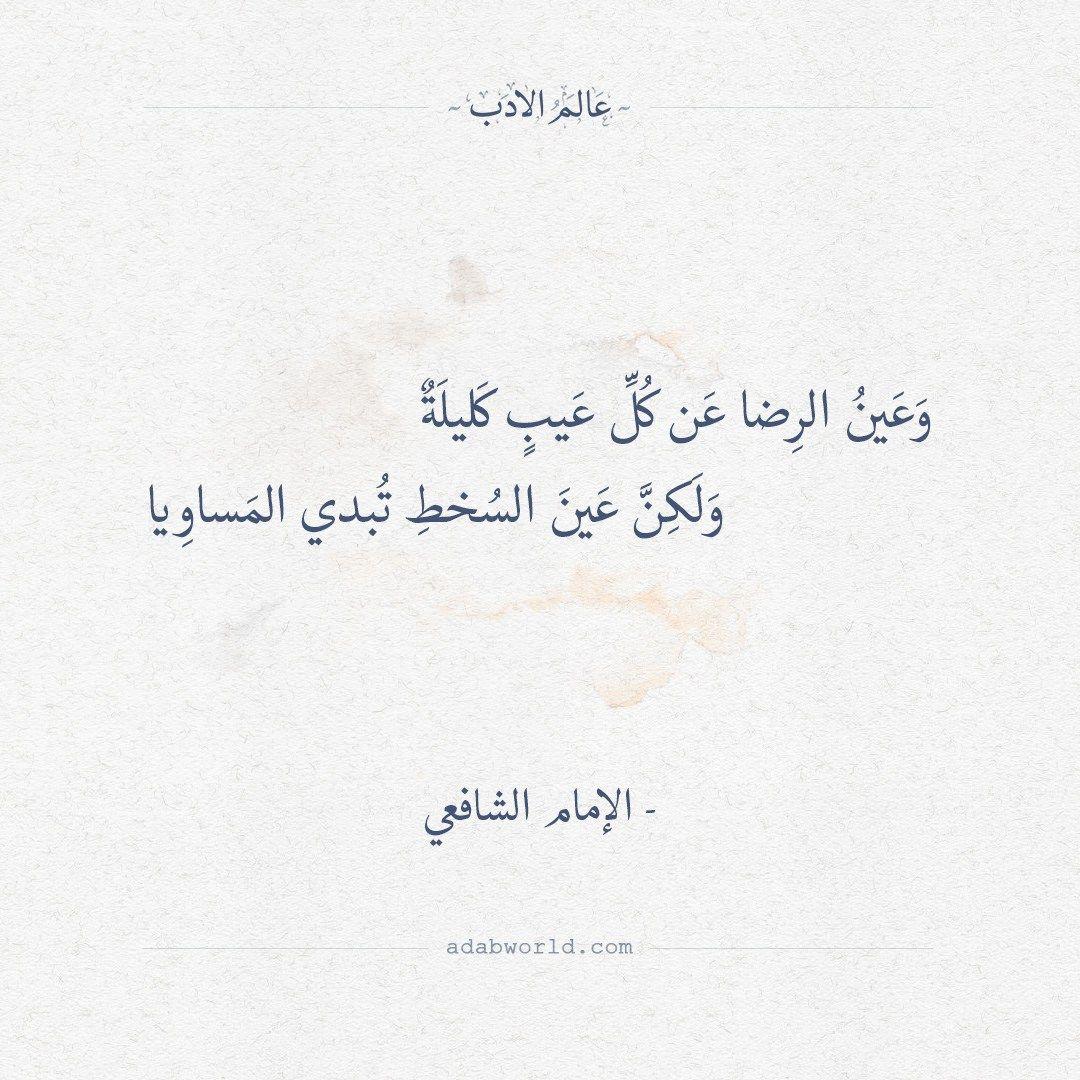 فإن تدن مني تدن منك مودتي الإمام الشافعي عالم الأدب Words Quotes Wisdom Quotes Life Wisdom Quotes