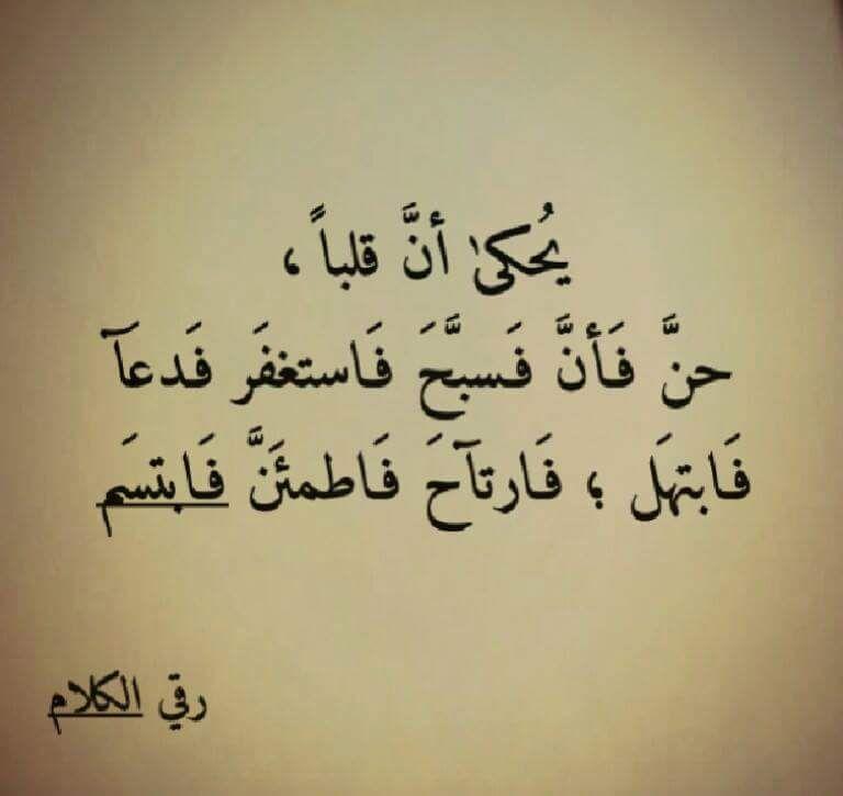 الحمدلله 3 الاقتراب من الله راحة Quotes Words Arabic Quotes