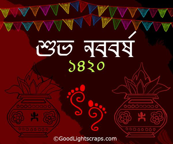 bengali new year greetings poila baisakh scraps for orkut myspace facebook